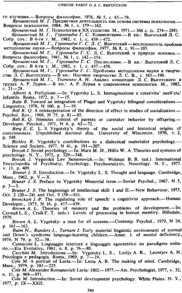 PDF. Том 6. Научное наследство. Выготский Л. С. Страница 387. Читать онлайн