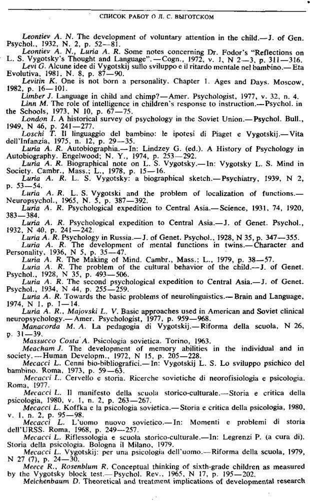 PDF. Том 6. Научное наследство. Выготский Л. С. Страница 389. Читать онлайн