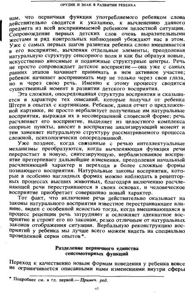 PDF. Том 6. Научное наследство. Выготский Л. С. Страница 39. Читать онлайн