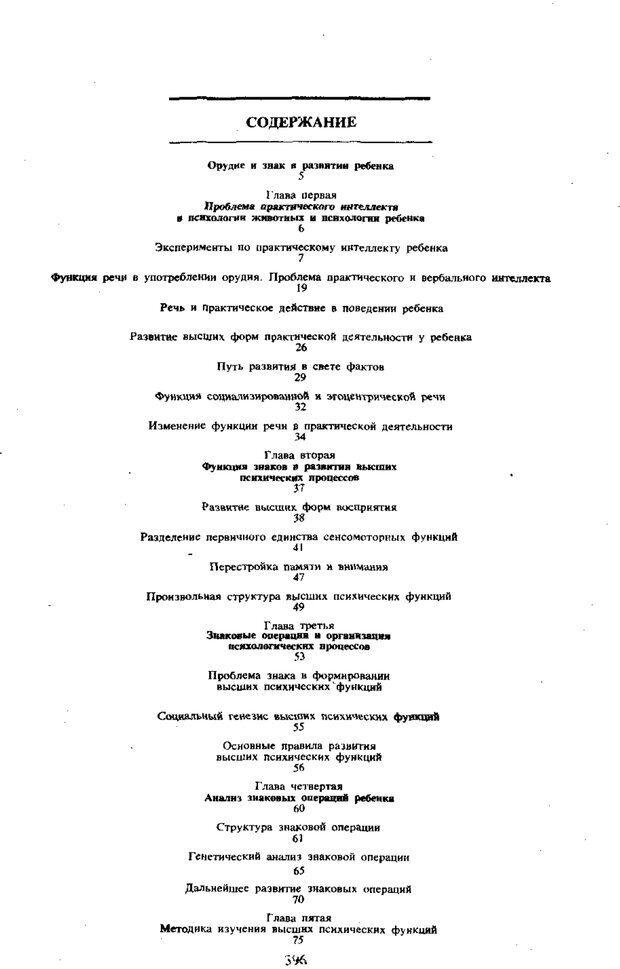 PDF. Том 6. Научное наследство. Выготский Л. С. Страница 394. Читать онлайн