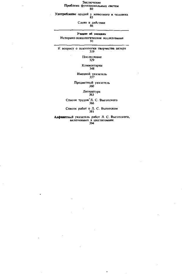 PDF. Том 6. Научное наследство. Выготский Л. С. Страница 395. Читать онлайн