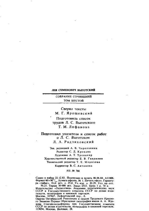 PDF. Том 6. Научное наследство. Выготский Л. С. Страница 396. Читать онлайн
