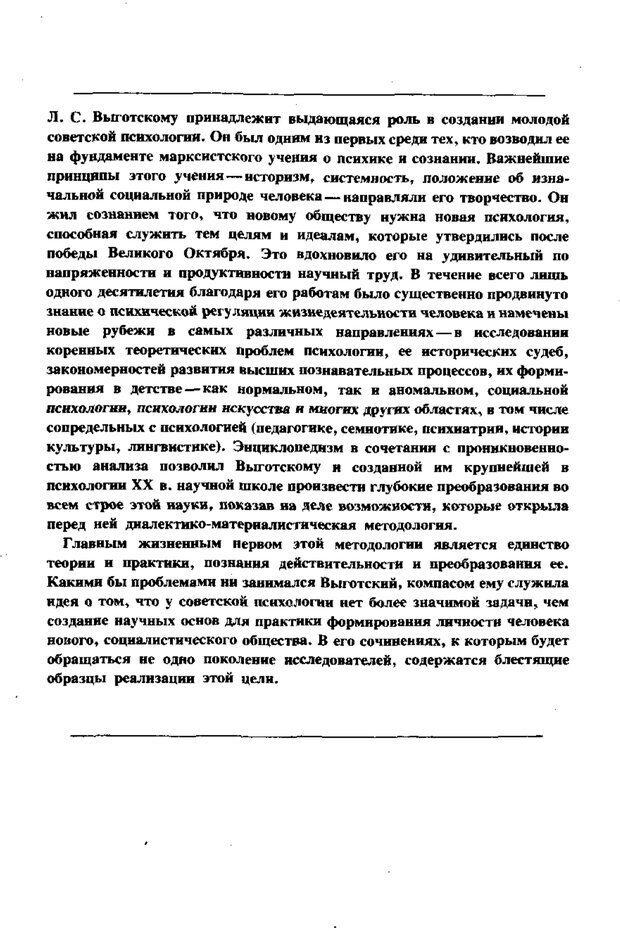 PDF. Том 6. Научное наследство. Выготский Л. С. Страница 397. Читать онлайн