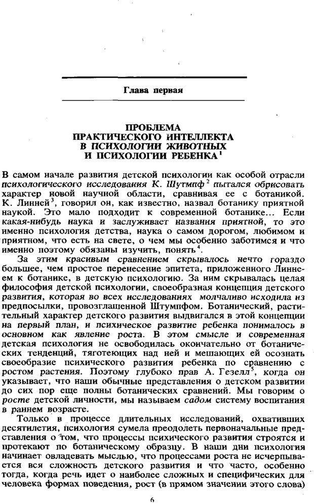 PDF. Том 6. Научное наследство. Выготский Л. С. Страница 4. Читать онлайн
