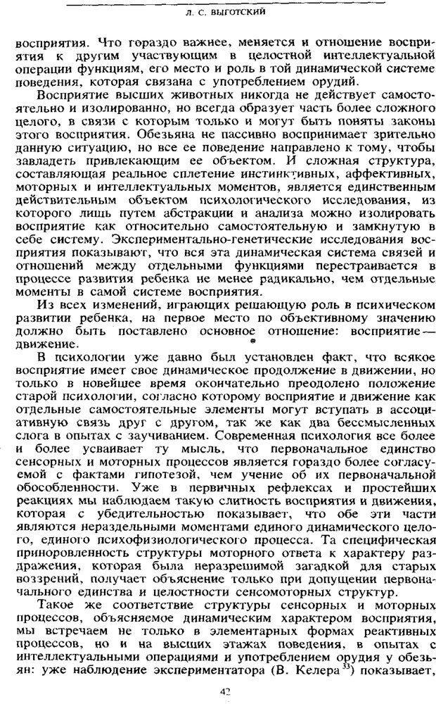 PDF. Том 6. Научное наследство. Выготский Л. С. Страница 40. Читать онлайн