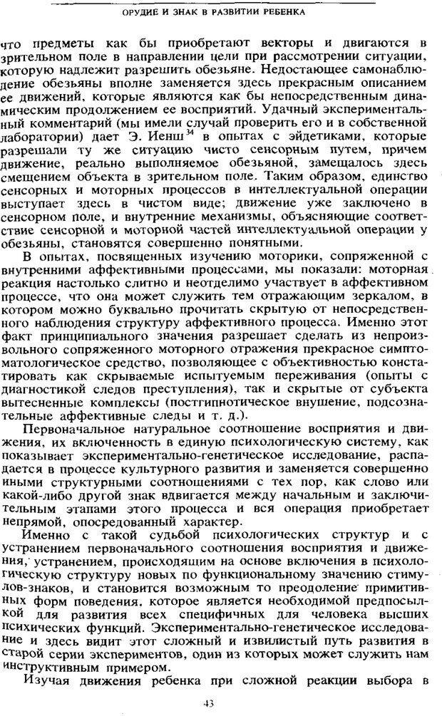 PDF. Том 6. Научное наследство. Выготский Л. С. Страница 41. Читать онлайн