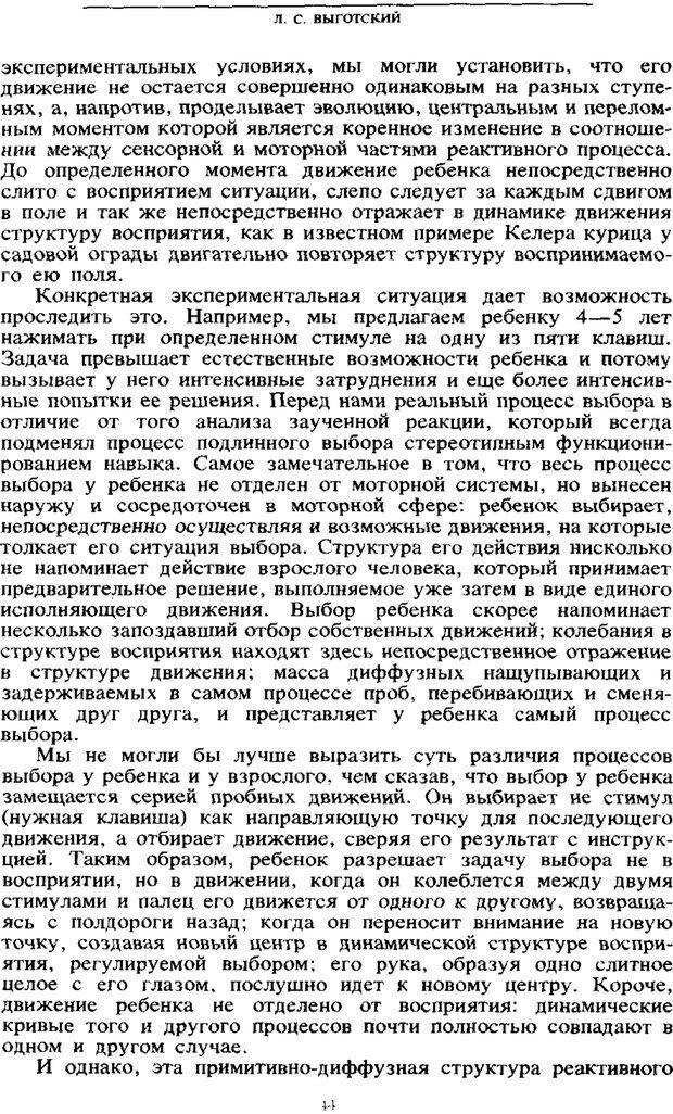 PDF. Том 6. Научное наследство. Выготский Л. С. Страница 42. Читать онлайн