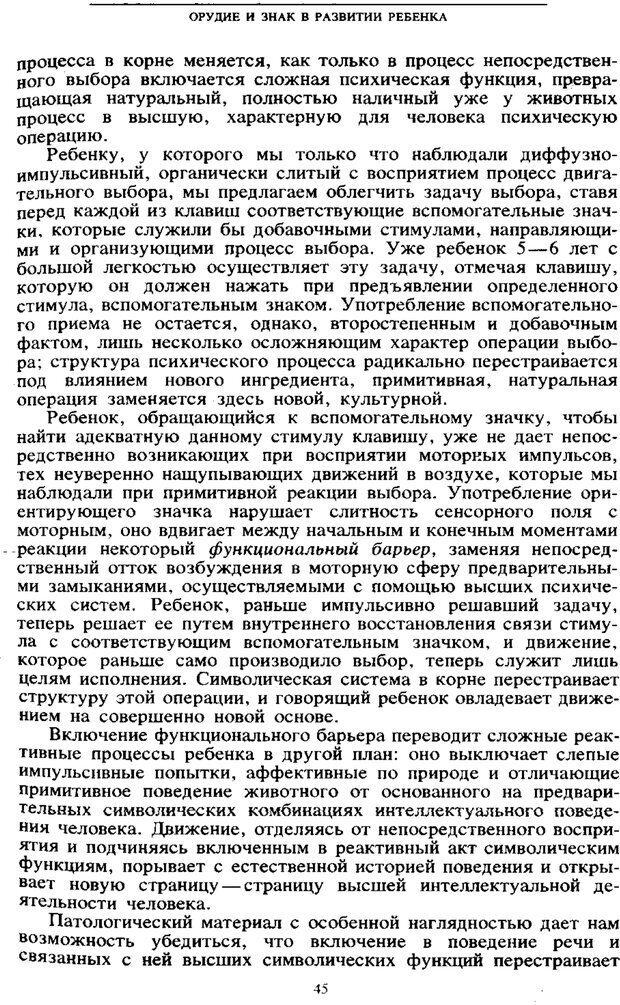 PDF. Том 6. Научное наследство. Выготский Л. С. Страница 43. Читать онлайн
