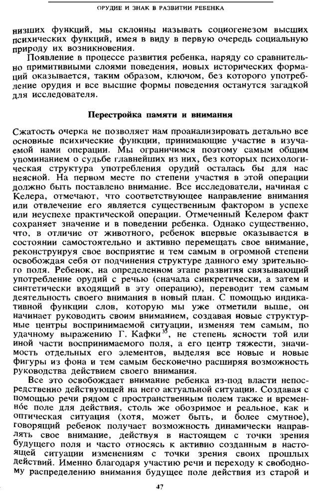 PDF. Том 6. Научное наследство. Выготский Л. С. Страница 45. Читать онлайн