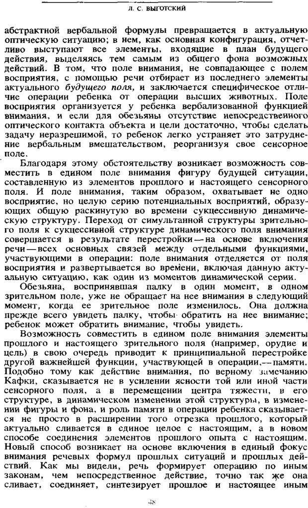 PDF. Том 6. Научное наследство. Выготский Л. С. Страница 46. Читать онлайн
