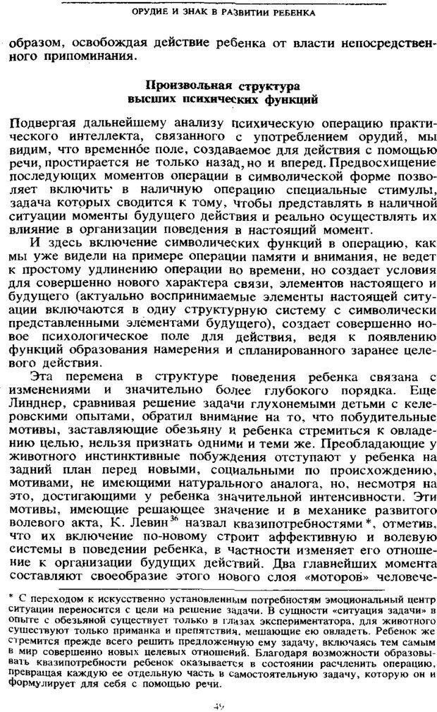 PDF. Том 6. Научное наследство. Выготский Л. С. Страница 47. Читать онлайн