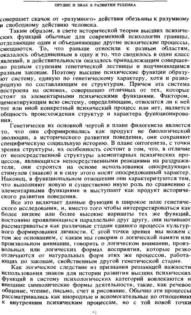 PDF. Том 6. Научное наследство. Выготский Л. С. Страница 49. Читать онлайн
