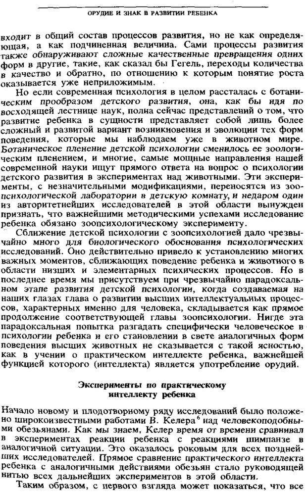 PDF. Том 6. Научное наследство. Выготский Л. С. Страница 5. Читать онлайн