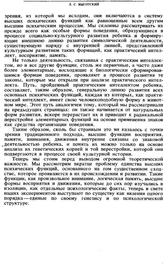 PDF. Том 6. Научное наследство. Выготский Л. С. Страница 50. Читать онлайн