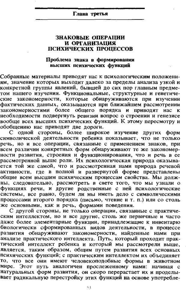 PDF. Том 6. Научное наследство. Выготский Л. С. Страница 51. Читать онлайн