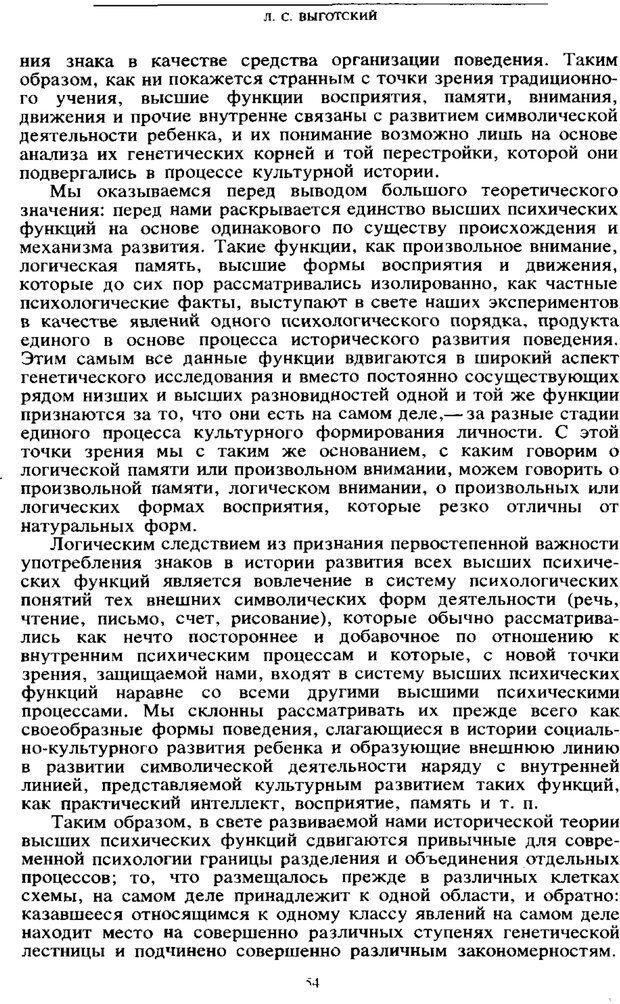PDF. Том 6. Научное наследство. Выготский Л. С. Страница 52. Читать онлайн