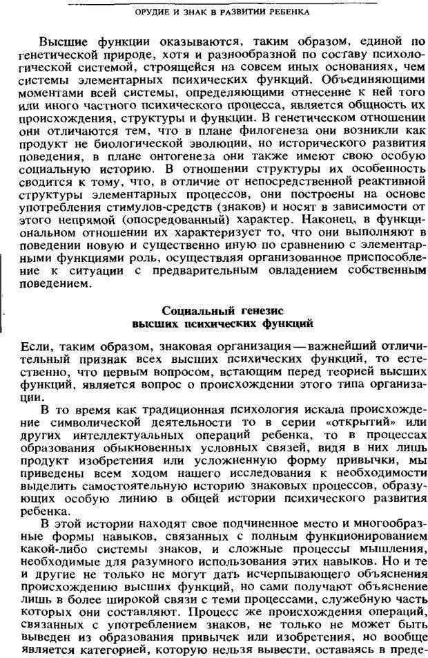 PDF. Том 6. Научное наследство. Выготский Л. С. Страница 53. Читать онлайн
