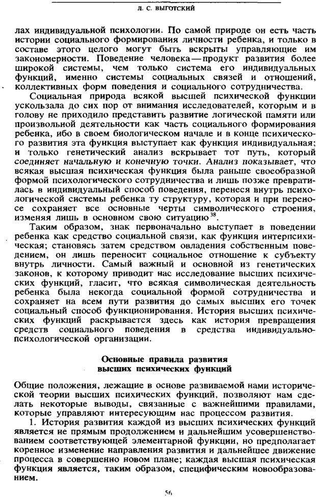 PDF. Том 6. Научное наследство. Выготский Л. С. Страница 54. Читать онлайн