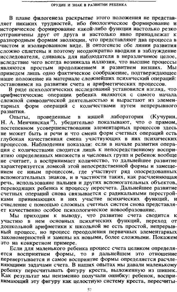 PDF. Том 6. Научное наследство. Выготский Л. С. Страница 55. Читать онлайн