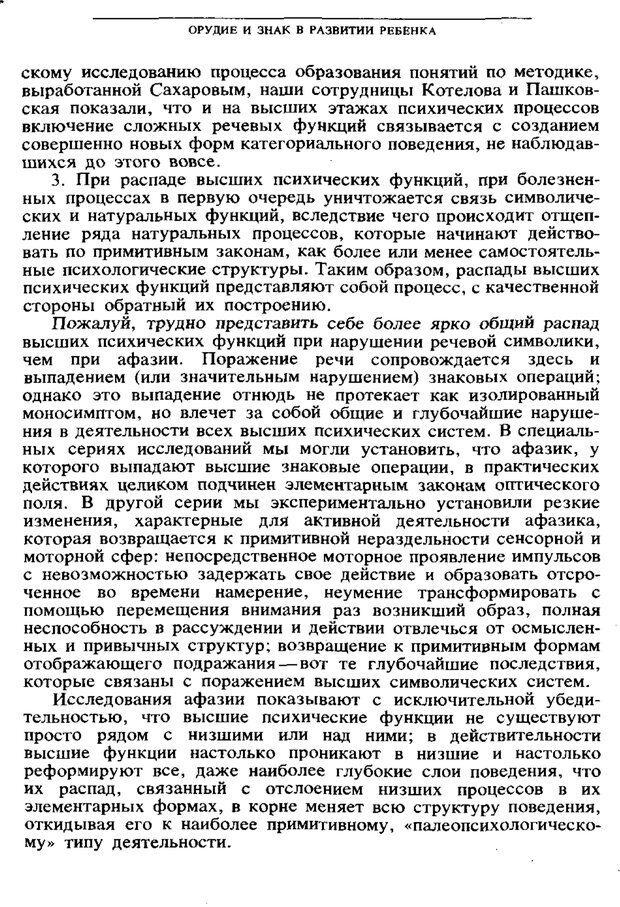 PDF. Том 6. Научное наследство. Выготский Л. С. Страница 57. Читать онлайн