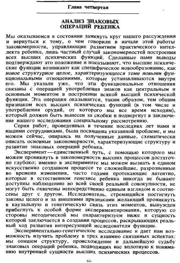 PDF. Том 6. Научное наследство. Выготский Л. С. Страница 58. Читать онлайн