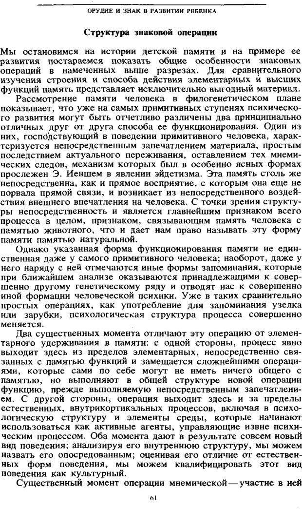 PDF. Том 6. Научное наследство. Выготский Л. С. Страница 59. Читать онлайн