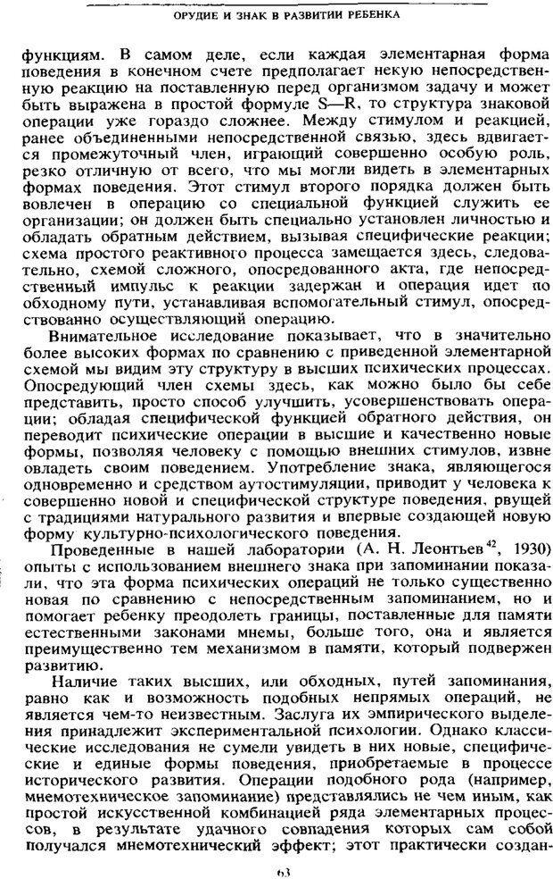 PDF. Том 6. Научное наследство. Выготский Л. С. Страница 61. Читать онлайн