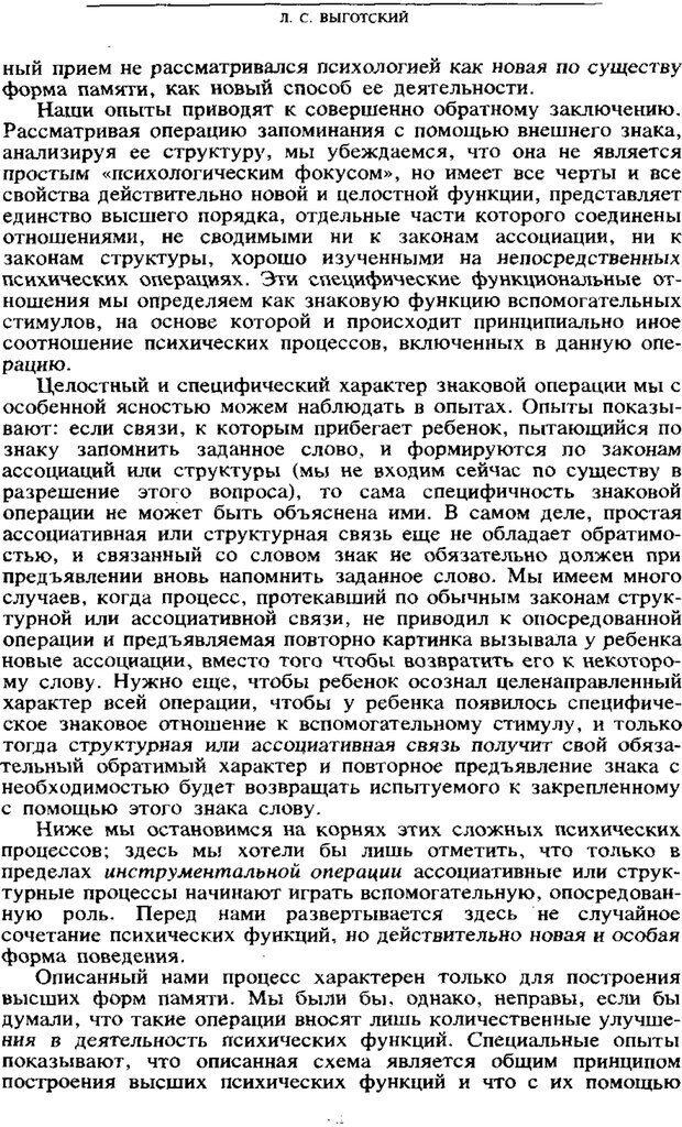 PDF. Том 6. Научное наследство. Выготский Л. С. Страница 62. Читать онлайн