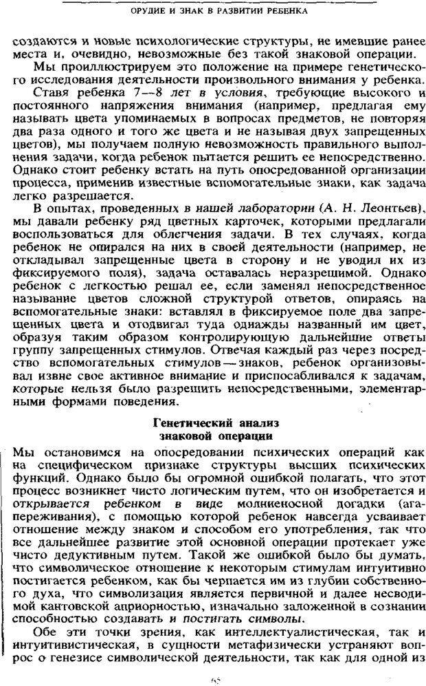 PDF. Том 6. Научное наследство. Выготский Л. С. Страница 63. Читать онлайн