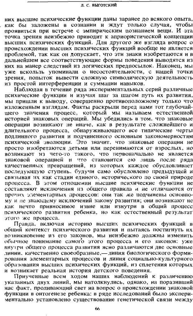 PDF. Том 6. Научное наследство. Выготский Л. С. Страница 64. Читать онлайн