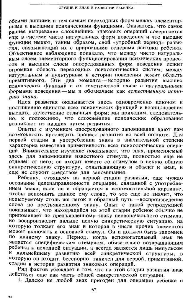 PDF. Том 6. Научное наследство. Выготский Л. С. Страница 65. Читать онлайн