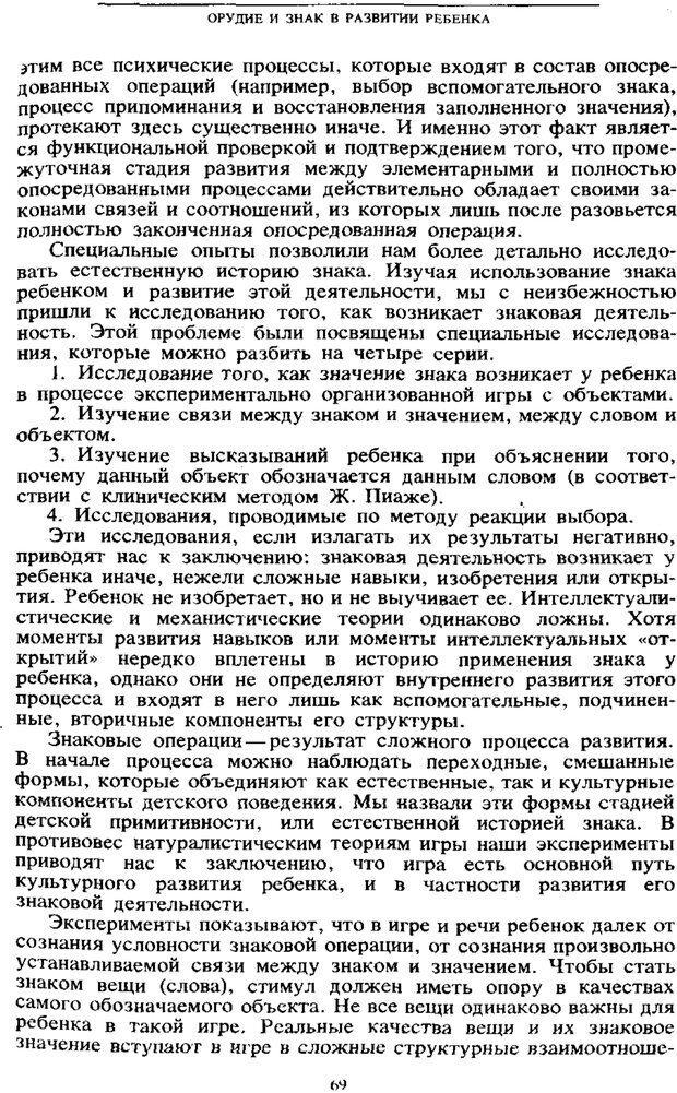 PDF. Том 6. Научное наследство. Выготский Л. С. Страница 67. Читать онлайн