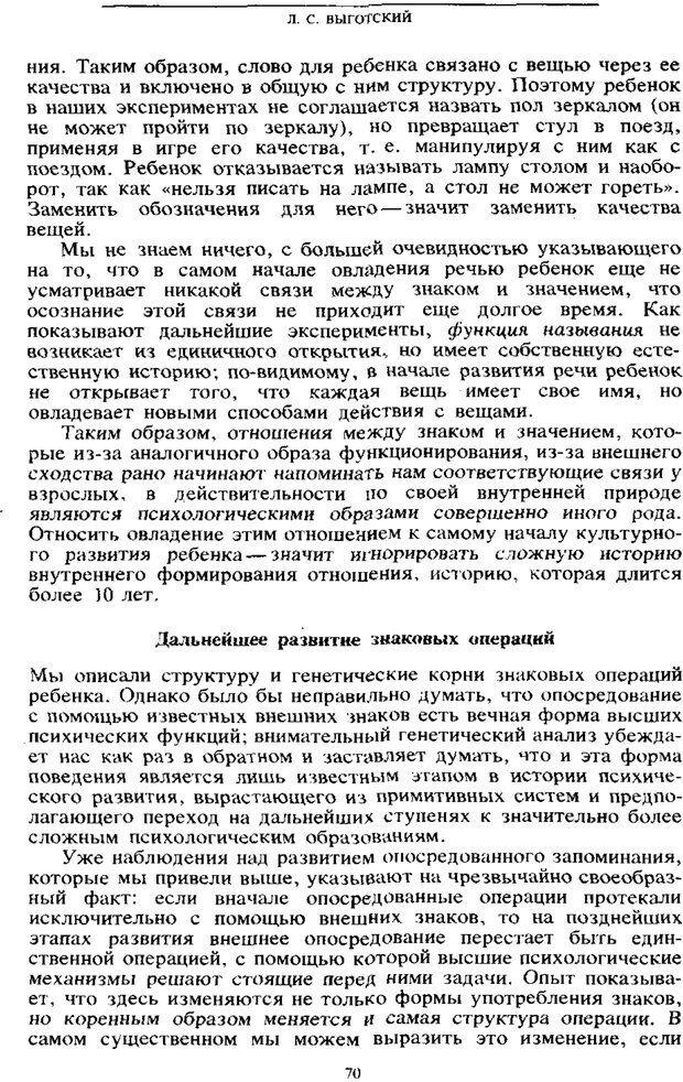 PDF. Том 6. Научное наследство. Выготский Л. С. Страница 68. Читать онлайн