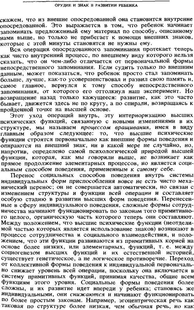 PDF. Том 6. Научное наследство. Выготский Л. С. Страница 69. Читать онлайн
