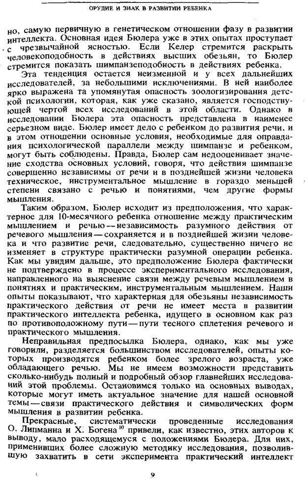 PDF. Том 6. Научное наследство. Выготский Л. С. Страница 7. Читать онлайн