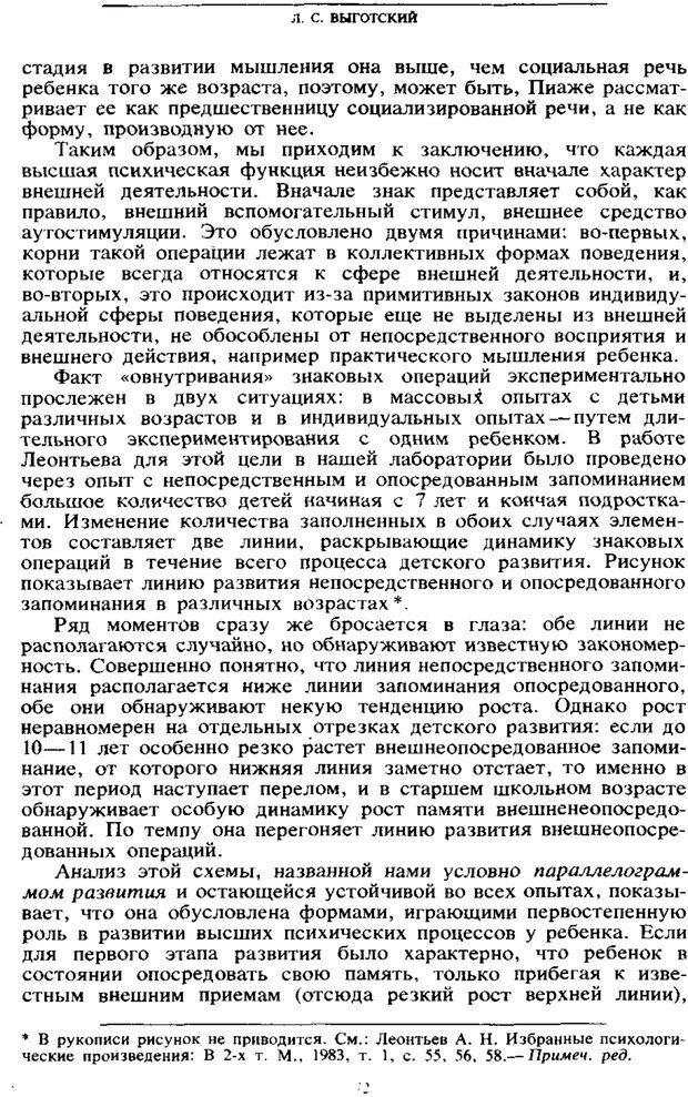 PDF. Том 6. Научное наследство. Выготский Л. С. Страница 70. Читать онлайн