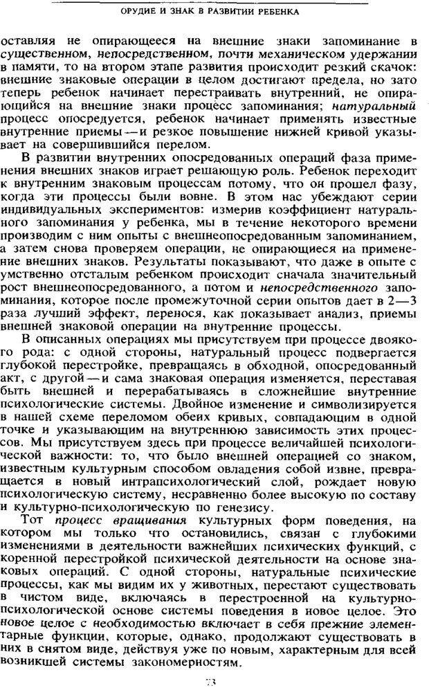 PDF. Том 6. Научное наследство. Выготский Л. С. Страница 71. Читать онлайн