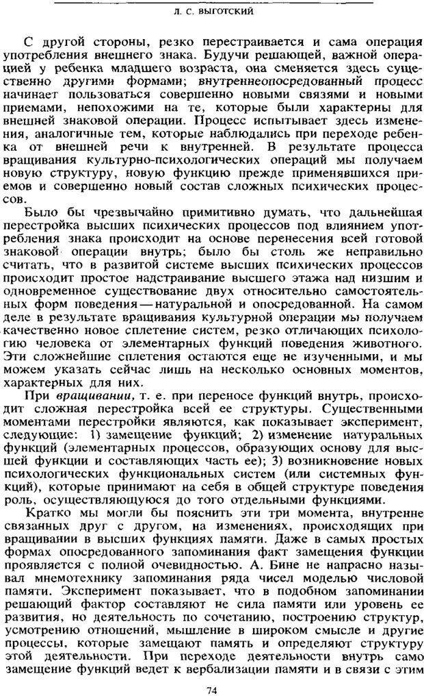 PDF. Том 6. Научное наследство. Выготский Л. С. Страница 72. Читать онлайн