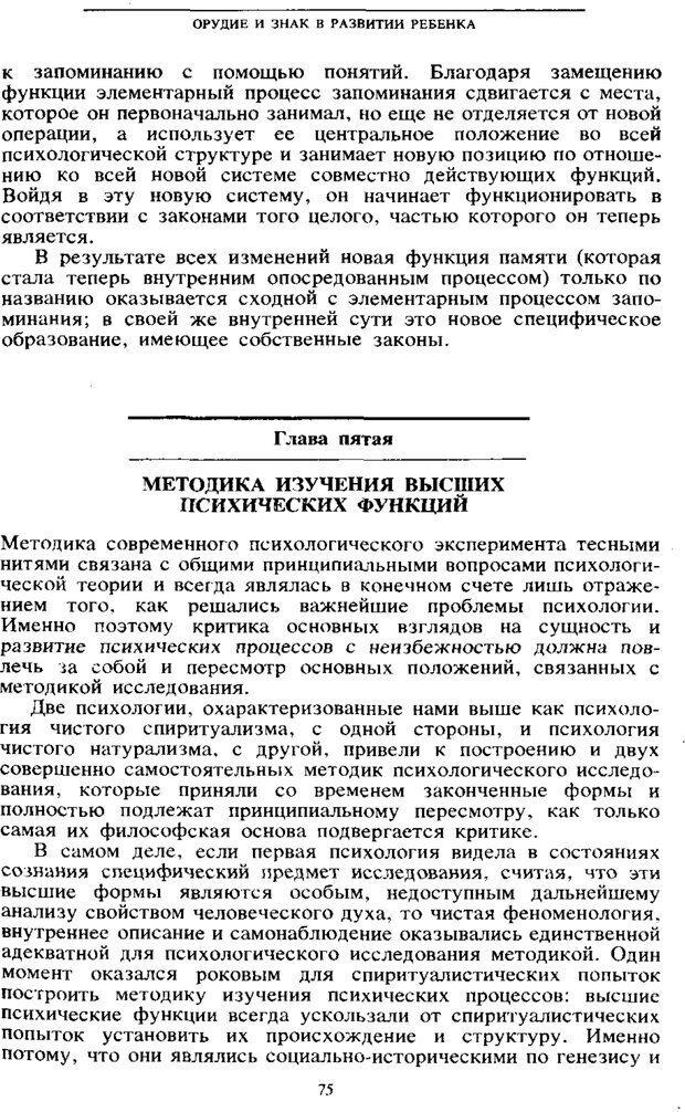 PDF. Том 6. Научное наследство. Выготский Л. С. Страница 73. Читать онлайн