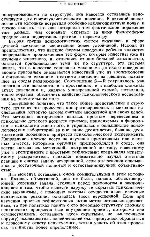 PDF. Том 6. Научное наследство. Выготский Л. С. Страница 74. Читать онлайн
