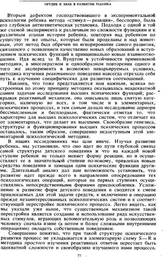 PDF. Том 6. Научное наследство. Выготский Л. С. Страница 75. Читать онлайн