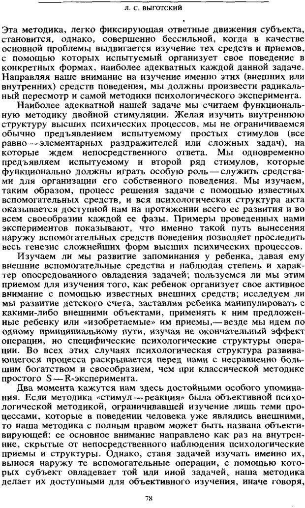 PDF. Том 6. Научное наследство. Выготский Л. С. Страница 76. Читать онлайн