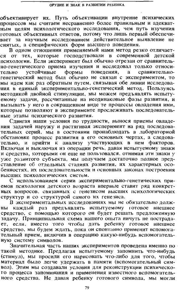 PDF. Том 6. Научное наследство. Выготский Л. С. Страница 77. Читать онлайн