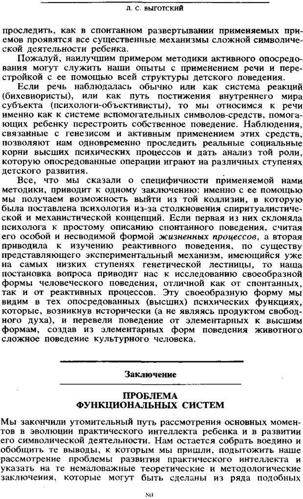 PDF. Том 6. Научное наследство. Выготский Л. С. Страница 78. Читать онлайн