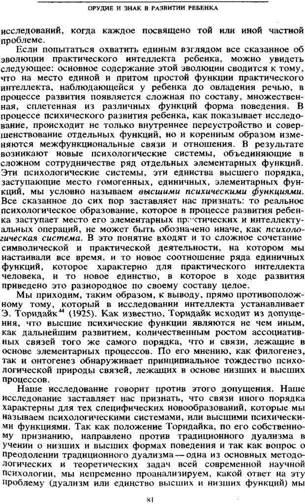 PDF. Том 6. Научное наследство. Выготский Л. С. Страница 79. Читать онлайн