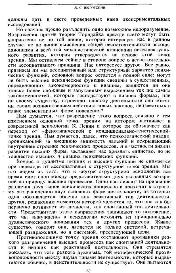 PDF. Том 6. Научное наследство. Выготский Л. С. Страница 80. Читать онлайн