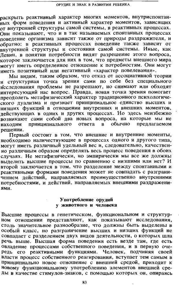 PDF. Том 6. Научное наследство. Выготский Л. С. Страница 81. Читать онлайн