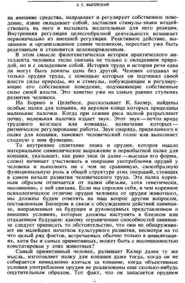 PDF. Том 6. Научное наследство. Выготский Л. С. Страница 82. Читать онлайн