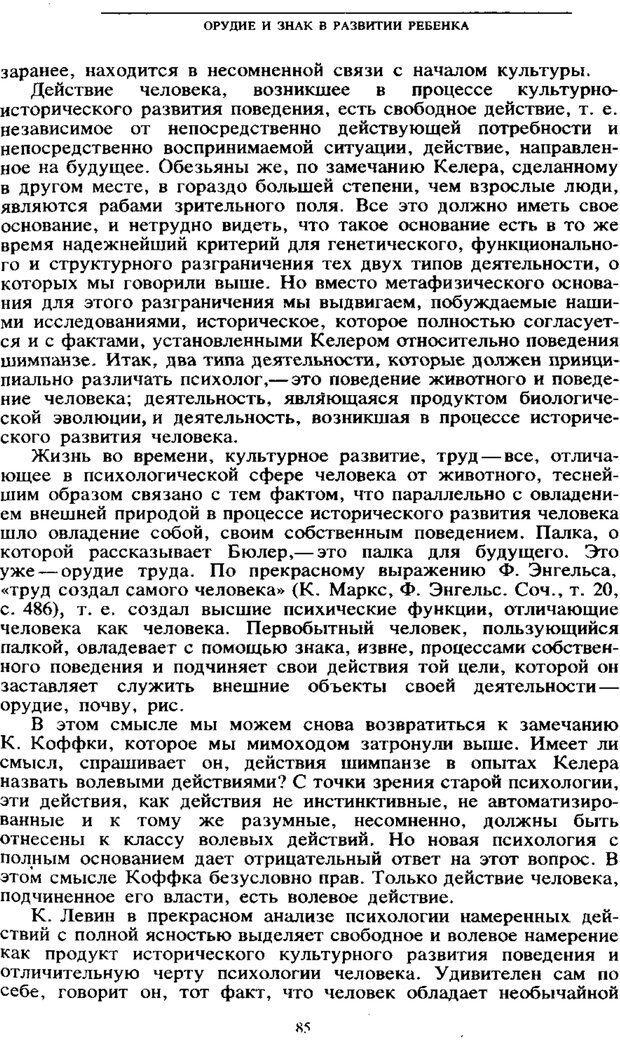 PDF. Том 6. Научное наследство. Выготский Л. С. Страница 83. Читать онлайн