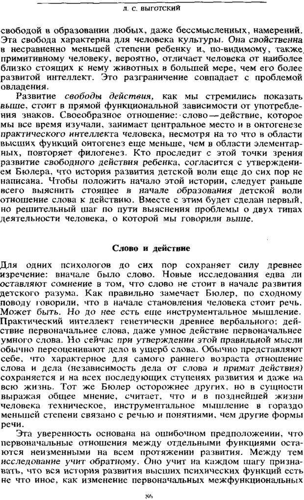 PDF. Том 6. Научное наследство. Выготский Л. С. Страница 84. Читать онлайн